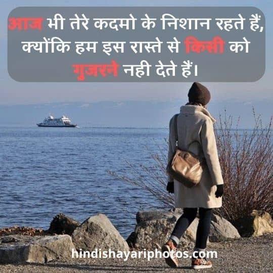 romantic shayari in hindi images download