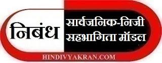 PPP Model in Hindi
