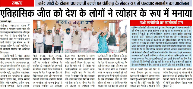 नरेंद्र मोदी के दोबारा प्रधानमंत्री बनने पर चंडीगढ़ के सेक्टर 34 में धन्यवाद समारोह का आयोजन | इस अवसर पर पूर्व सांसद सत्य पाल जैन, सांसद किरण खेर व अन्य