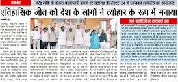 नरेंद्र मोदी के दोबारा प्रधानमंत्री बनने पर चंडीगढ़ के सेक्टर 34 में धन्यवाद समारोह का आयोजन | ऐतिहासिक जीत को देश के लोगों ने त्योहार के रूप में मनाया