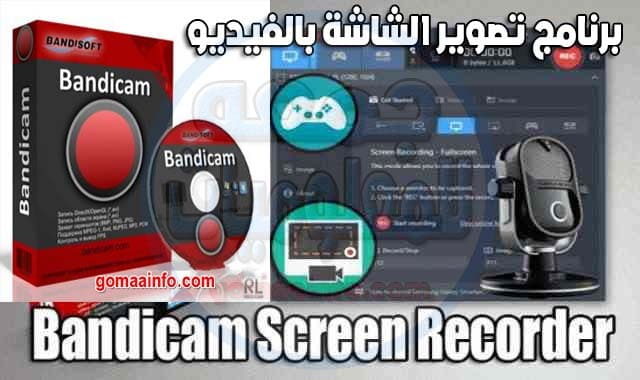 برنامج تصوير الشاشة بالفيديو Bandicam