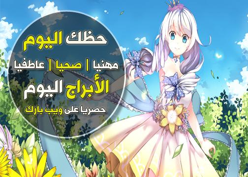 أبراج اليوم الأحد 31/1/2021 ليلى عبد اللطيف