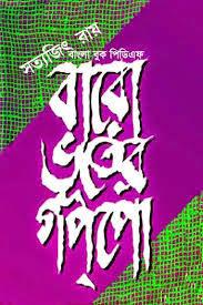 12 Bhooter Gappo Bengali PDF