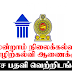 Vacancies under Ministry of Skills Development, Employment & Labor Relations