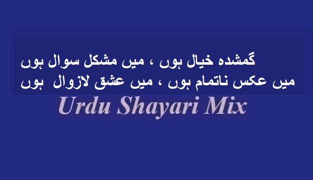 Gumshuda khayala hun, Sad poetry, Sad shayari