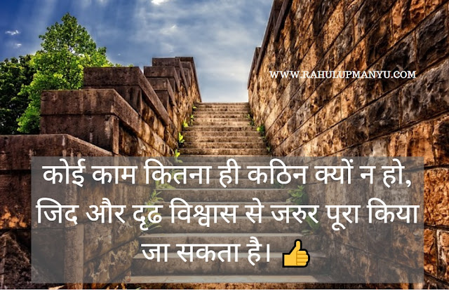 Latest Thought of The Day in Hindi