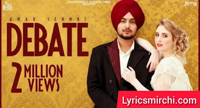 Debate डिबेट Song Lyrics | Amar Sehmbi | Latest Punjabi Song 2020