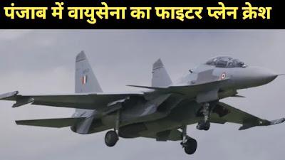 Indian airforce plan cress in panjab