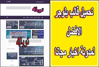 تحميل قالب بلوجر الافضل لمدونة اخبار مجانا