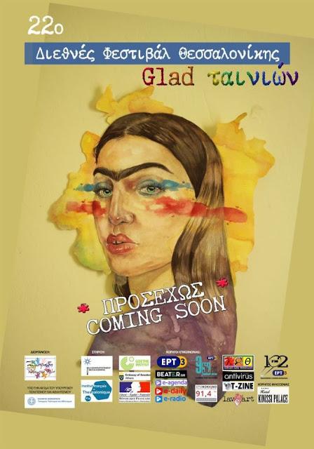 22ο Διεθνές Φεστιβάλ GLAD Ταινιών