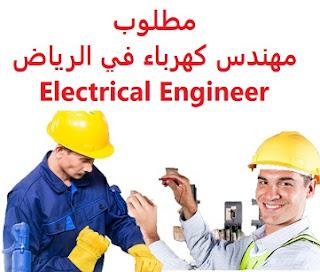 وظائف السعودية مطلوب مهندس كهرباء في الرياض Electrical Engineer