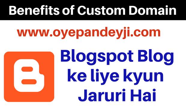 Benefits of Custom Domain in BlogSpot Blog in Hindi