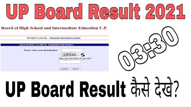 UP Board Result कैसे देखे?,UP Board Result 20211