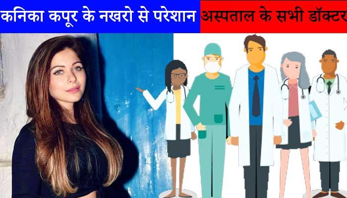 कनिका कपूर के नखरो से परेशान अस्पताल के सभी डॉक्टर, हॉस्पिटल के डायरेक्टर ने करी कनिका की शिकायत