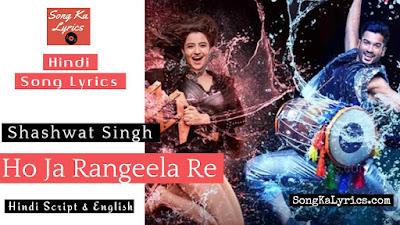 ho-ja-rangeela-re-lyrics-bhangra-paa-le