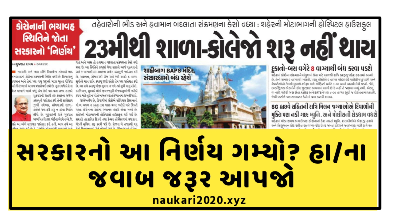 The Gujarat government has announced that the school and college will not open from November 23