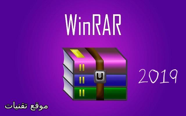 https://www.te9nyat.com/2019/07/winrar-2019.html