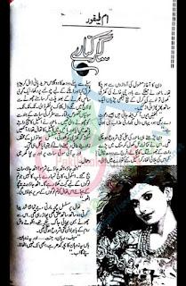 Sagar Kinaray by Umme Taifoor Episode 1 to Episode 10 Online Reading
