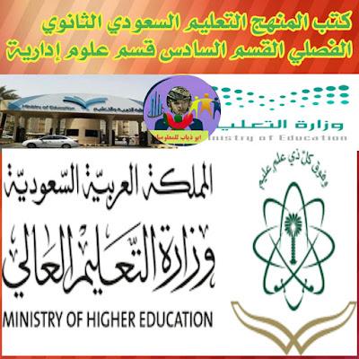 تحميل كتب المنهج السعودي
