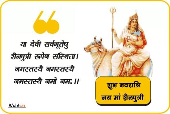 Navratri Maa Shailputri Wishes