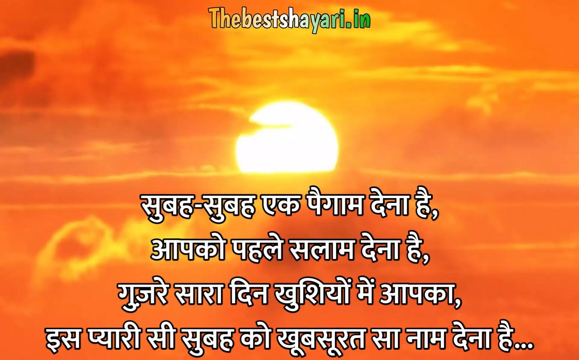 khubsurat good morning shayari SMS
