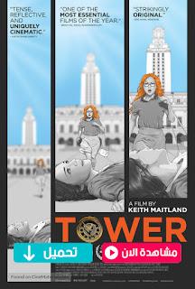 مشاهدة وتحميل فيلم Tower 2016 مترجم عربي