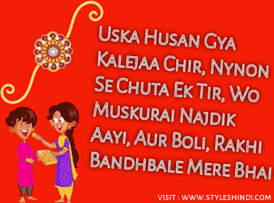 Raksha Bandhan Shayari in Hindi