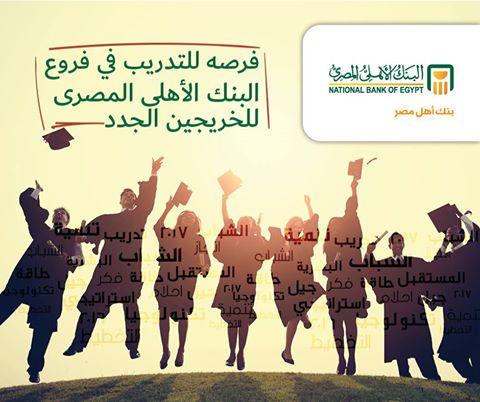 البنك الأهلى المصرى يعلن عن فتح التدريب الصيفى لطلبة الجامعات