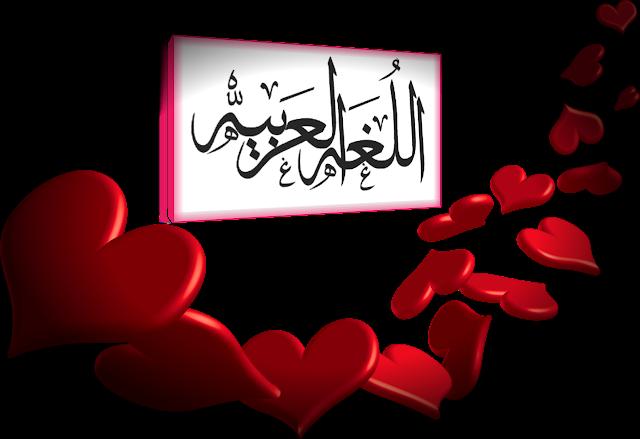 أرواق مراجعة مادة اللغة العربية الصف التاسع الفصل الأول