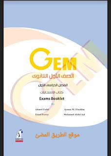 نماذج امتحانات اللغه الانجليزيه للصف الاول الثانوي الترم الاول, امتحانات البوكليت لكتاب جيم 2020