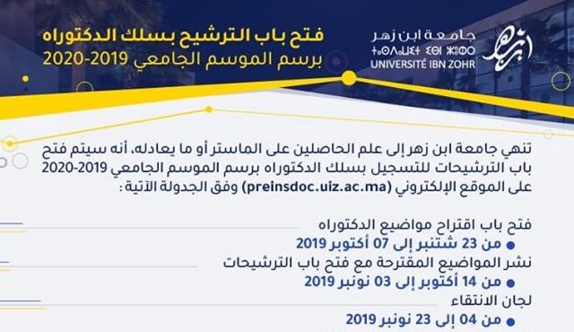 جامعة ابن زهر فتح باب الترشيح بسلك الدكتوراه للموسم الجامعي 2019-2020