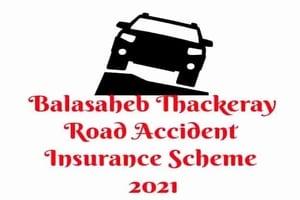 बालासाहेब ठाकरे दुर्घटना बीमा योजना ऑनलाइन आवेदन महाराष्ट्र