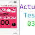 Listening Speed Test New TOEIC Volume 1 - Actual Test 03