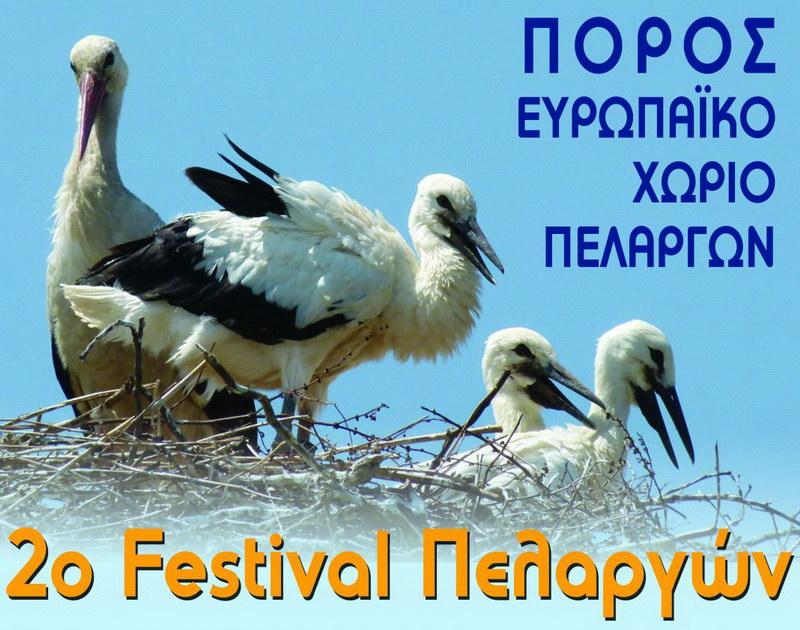 2ο Φεστιβάλ Πελαργών στον Πόρο Φερών