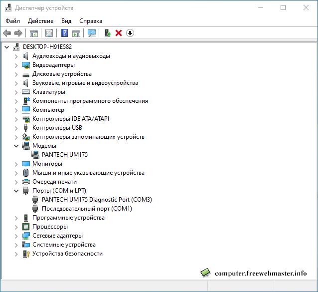 Модем Pantech в диспетчере устройств Windows 10