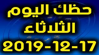 حظك اليوم الثلاثاء 17-12-2019 -Daily Horoscope