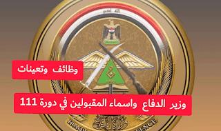 الدفاع: أعلان اسماء المقبولين في دورة 111 في وزارة الدفاع مع الاحتياط