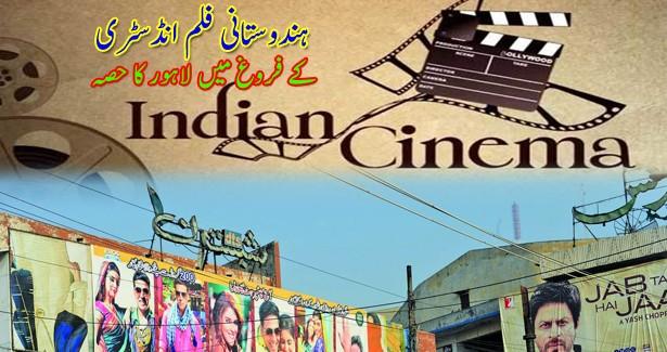 indian-cinema-lahore-contribution