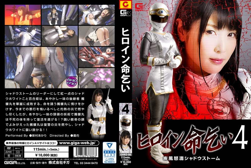 GHKO-86 Heroine Memohon untuk Life -Shadow Storm