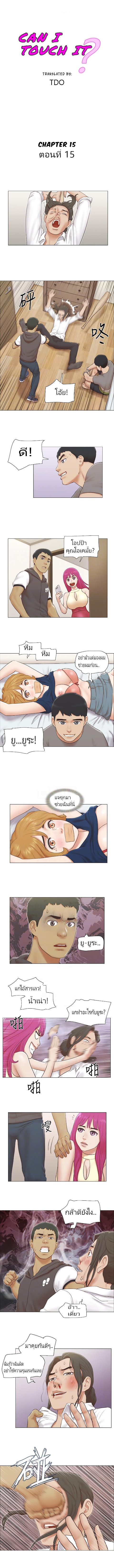 Can I Touch It?-ตอนที่ 15