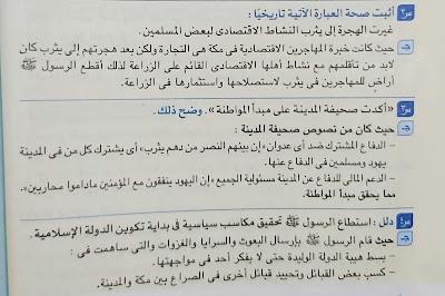 امتحان الصف الثاني الثانوي | امتحان بالاجابة علي نظام اسئلة التابلت| دعائم بناء الدولة الاسلاميه | اجيال الاندلس