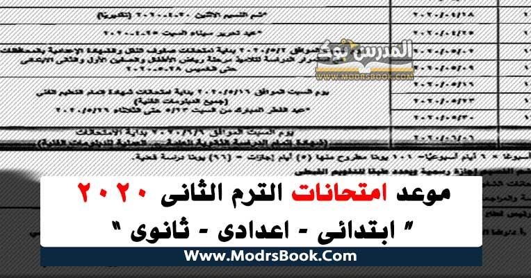 موعد امتحانات الترم الثاني 2020 ابتدائي واعدادي وثانوي تعرف امتي الأمتحانات في مصر حسب الخريطة الزمنية