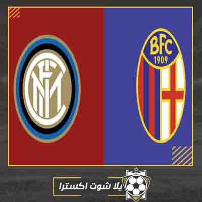 مباشر مباراة إنتر ميلان وبولونيا