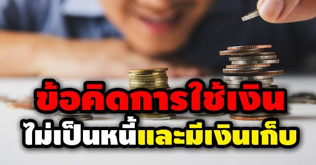 ข้อคิดการใช้เงิน ให้เป็นคนมีเงินเก็บ มีกินมีใช้ ไม่เป็นหนี้