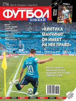 Читать онлайн журнал Футбол хоккей (№15 апрель-май 2018) или скачать журнал бесплатно