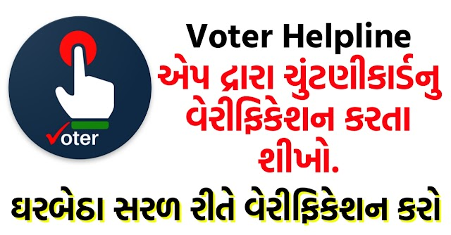 Voter id card verification through Voter Helpline App Complete Gujarati Guide