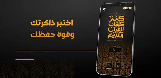 تحميل تطبيق كنز كلمات القرآن الكريم APK للاندرويد