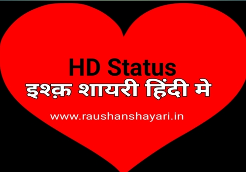 Best Hindi Love Status, Quotes, Ishq Hindi Status, raushanshayari