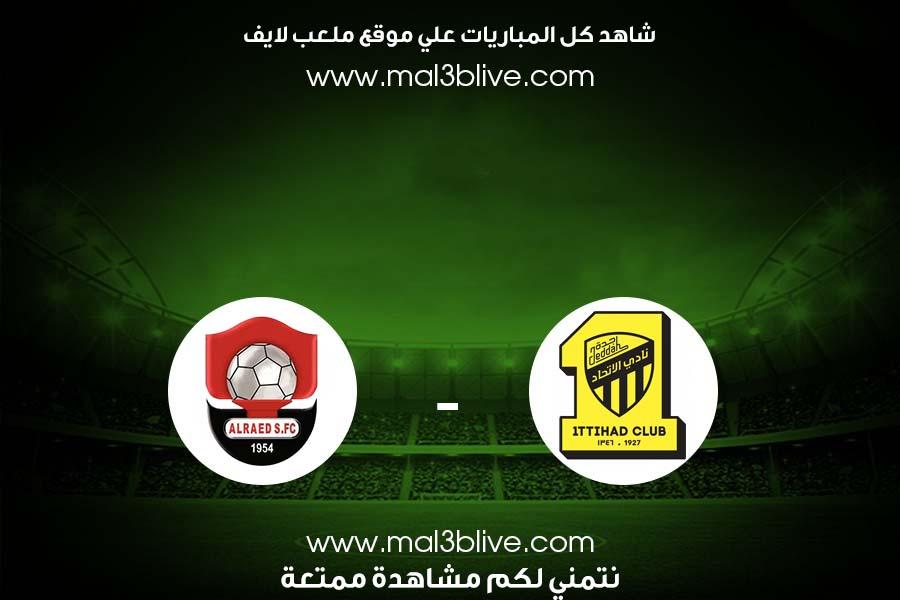 مشاهدة مباراة الإتحاد والرائد بث مباشر اليوم 2021/08/16 في الدوري السعودي