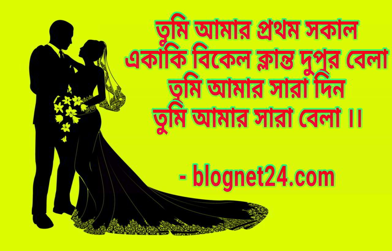 ভালোবাসার sms,বাংলা ভালোবাসার sms